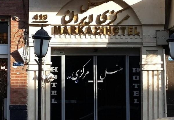 هتل مرکزی ایران