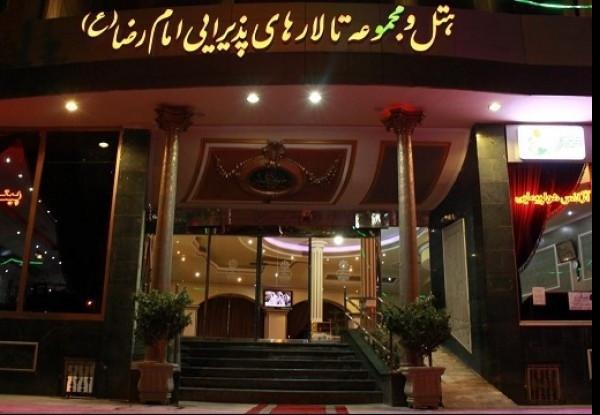 هتل-امام-رضا