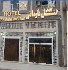 هتل-آپارتمان-بارمانی